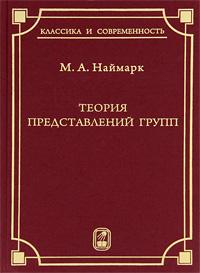 М. А. Наймарк Теория представлений групп