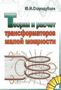 Ю. Н. Стародубцев Теория и расчет трансформаторов малой мощности футболка 501 красная