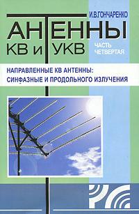И. В. Гончаренко Антенны КВ и УКВ. Часть 4. Направленные КВ антенны. Синфазные и продольного излучения усилитель для автомобильной антенны