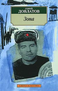 Сергей Довлатов Зона цена 2017