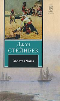 Джон Стейнбек Золотая Чаша стейнбек джон гроздья гнева роман