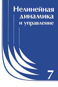 Нелинейная динамика и управление. Выпуск 7