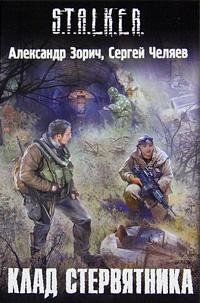 Александр Зорич, Сергей Челяев Клад