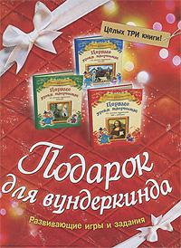 Купить Подарок для вундеркинда (комплект из 3 книг)
