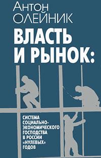 Власть и рынок. Система социально-экономического господства в России