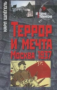 Карл Шлегель Террор и мечта. Москва 1937 ISBN: 978-5-8243-1530-1