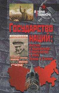 Zakazat.ru: Государство наций. Империя и национальное строительство в эпоху Ленина и Сталина