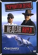 Нападают ли собаки на акул? Может ли перец чили остановить акулу? В этот раз разрушители легенд взялись за мифы, связанные с акулами, а в конце программы вас ждет сюрприз - пятиметровая акула-робот!