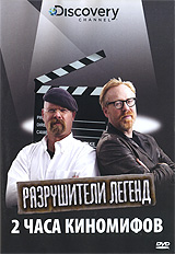 Discovery: Разрушители легенд:  2 часа киномифов Beyond Entertainment,Beyond Productions,Discovery Channel