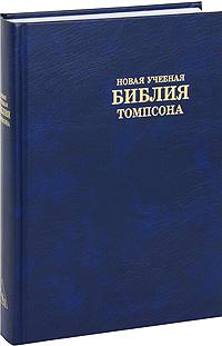 9783037710364 - Фрэнк Чарльз Томпсон: Новая учебная Библия Томпсона - Книга