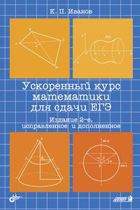 К. П. Иванов Ускоренный курс математики для сдачи ЕГЭ цена