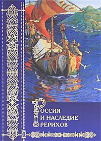 Россия и наследие Рерихов. Том 1 вера святых часть 1