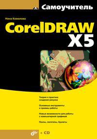 Нина Комолова Самоучитель CorelDRAWX5 (+ CD-ROM)