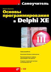 Никита Культин. Основы программирования в Delphi XE (+ CD-ROM)