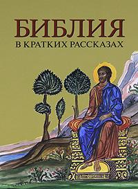 Библия в кратких рассказах аида рено белиберда библия неофита или как уместить начало внуле