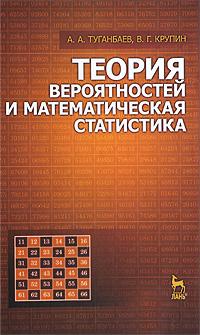 А. А. Туганбаев, В. Г. Крупин Теория вероятностей и математическая статистика