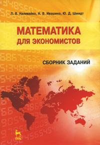 Математика для экономистов. Сборник заданий
