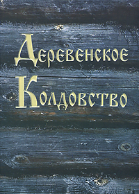 Амазарак Деревенское колдовство