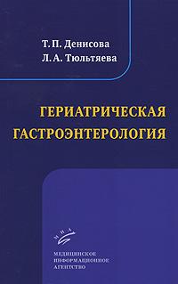 Гериатрическая гастроэнтерология. Избранные лекции. Т. П. Денисова, Л. А. Тюльтяева
