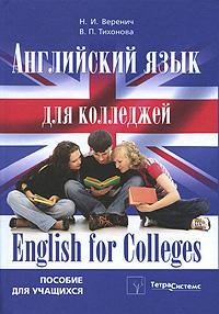 Английский язык для колледжей / English for Colleges. Н. И. Веренич, В. П. Тихонова