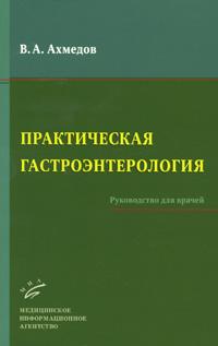 В. А. Ахмедов Практическая гастроэнтерология цены онлайн