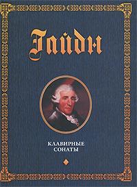 Й. Гайдн Клавирные сонаты. Уртекст. В 2 томах. Том 1