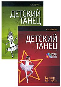 Н. И. Шарова Детский танец (+ DVD-ROM) красавица и чудовище dvd книга