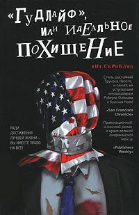 Zakazat.ru: Гудлайф, или Идеальное похищение. Кит Скрибнер