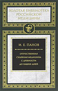 И. Е. Панов Отечественная судебная медицина с древности до наших дней руководство к изучению судебной медицины