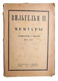 Фото Вильгельм II. Мемуары. События и люди. 1878 - 1918. Покупайте с доставкой по России