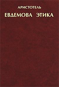 Аристотель Евдемова этика кн книга мастеров