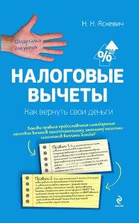Яскевич Н.Н. Налоговые вычеты. Как вернуть свои деньги как правильно оформить куплю продажу комнаты в ипотеку