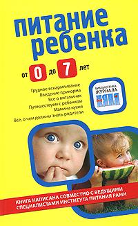 Питание ребенка от 0 до 7 лет отсутствует развитие ребенка и уход за ним от рождения до трех лет