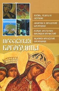 Пресвятая Богородица все цены