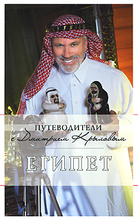 Крылов Д., Александрова А. Египет египет путеводитель выпуск 328
