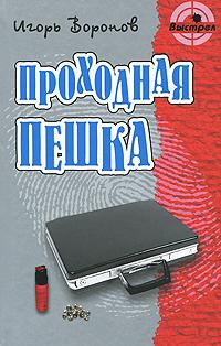 Игорь Воронов Проходная пешка шенгальц игорь земля обреченная