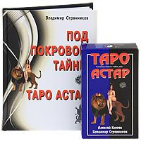 Под покровом Тайны. Таро Астар (книга + колода из 78 карт). Владимир Странников