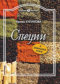 Ирина Куликова Специи в домашней кухне