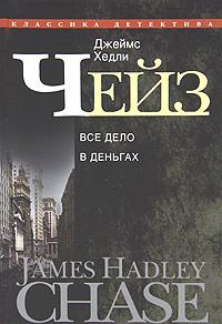Джеймс Хедли Чейз Джеймс Хедли Чейз. Собрание сочинений в 30 томах. Том 19. Все дело в деньгах джеймс хедли чейз судите сами осторожный убийца