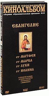 Киноальбом: Евангелие. Сборник образовательных фильмов № 16 (4 DVD) киноальбом суперфутбол спецвыпуск к euro 2012 8 dvd