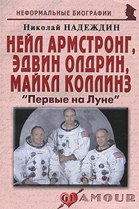 "Николай Надеждин Нейл Армстронг, Эдвин Олдрин, Майкл Коллинз. ""Первые на Луне"""