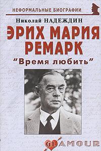 Эрих Мария Ремарк.
