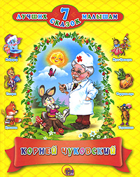 Zakazat.ru: 7 лучших сказок малышам. Корней Чуковский