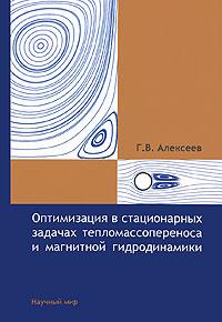 Оптимизация в стационарных задачах тепломассопереноса и магнитной гидродинамики  ф в должанский основы геофизической гидродинамики