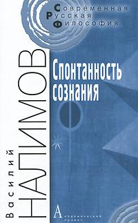 Василий Налимов Спонтанность сознания гармония личности навигационный подход
