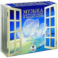 izmeritelplus.ru Музыка для релаксации и медитации. Все выпуски (4 mp3)