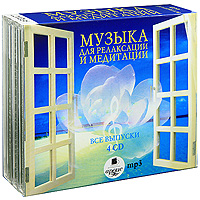 Zakazat.ru Музыка для релаксации и медитации. Все выпуски (4 mp3)