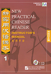 New Practical Chinese Reader: Instructor's Manual (аудиокнига CD) new