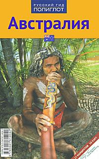 Австралия. Путеводитель. Клаус-Петер Хютт