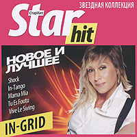 In-Grid. Новое и лучшее CD Land,RDS Records